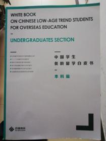 中国学生低龄留学白皮书本科篇