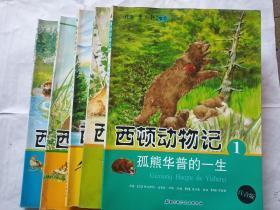 西顿动物记1:孤熊华普的一生(注音版)