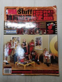 体育世界灌篮   2005年第八期