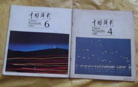 中国摄影 1987年第4 1986年第6期