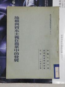 地租与资本主义在农业中的发展-----政治经济学教程之十三(馆藏)