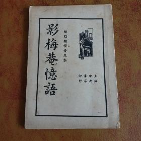 影梅庵忆语
