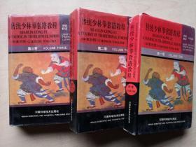 传统少林拳套路教程第一卷、第二卷、第三卷(中英对照)3本合售