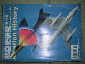 军事期刊2航空史研究(总第78期),无活页,满35元包快递(新疆西藏青海甘肃宁夏内蒙海南以上7省不包快递)