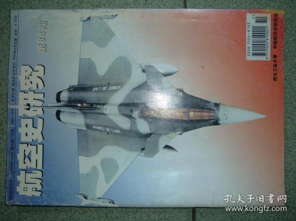 军事期刊2航空史研究(总第84期),无活页,满35元包快递(新疆西藏青海甘肃宁夏内蒙海南以上7省不包快递)
