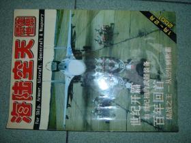 军事期刊3海陆空天惯性世界NAAS(总第7期),封二左下角有轻微揭损,满55元包快递(新疆西藏青海甘肃宁夏内蒙海南以上7省不包快递)