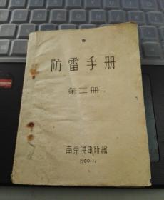 【防雷手册】  1960年油印本!