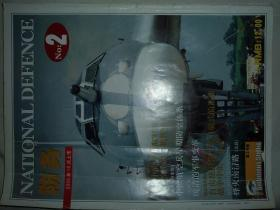 军事期刊3海陆空天惯性世界NAAS(总第49期),满55元包快递(新疆西藏青海甘肃宁夏内蒙海南以上7省不包快递)