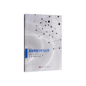 复杂网络分析与应用