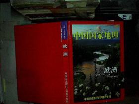 中国国家地理 欧洲