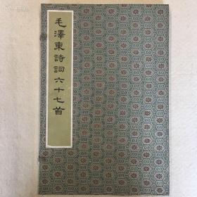 1999年文物出版社出版·编号限量发行·珂罗版《毛泽东诗词六十七首》珍藏版编号202·一函一册·一版一印