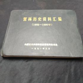 营林地质资料汇编(1952--1990年)