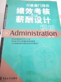 行政部门岗位绩效考核与薪酬设计模板