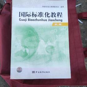 国际标准化教程