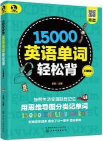 15000英语单词轻松背(口袋版)