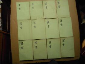 《后汉书》(1----12册全)