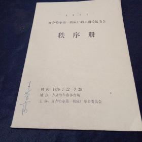 1976年齐齐哈尔第一机床厂职工田径运动会秩序册