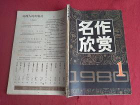 名作欣赏1980.1(总第1期)创刊号