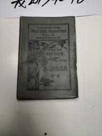 教育部审定商务印书馆英文格致读本肆卷