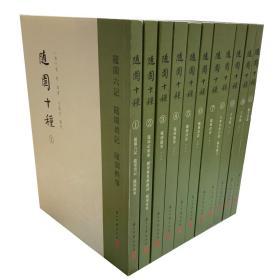 随园十种(繁体竖排套装十一册)
