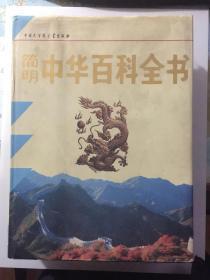简明中华百科全书(上中下)全