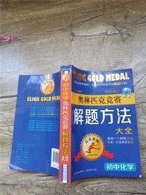 点击金牌·奥林匹克竞赛解题方法大全:初中化学 第四次修订