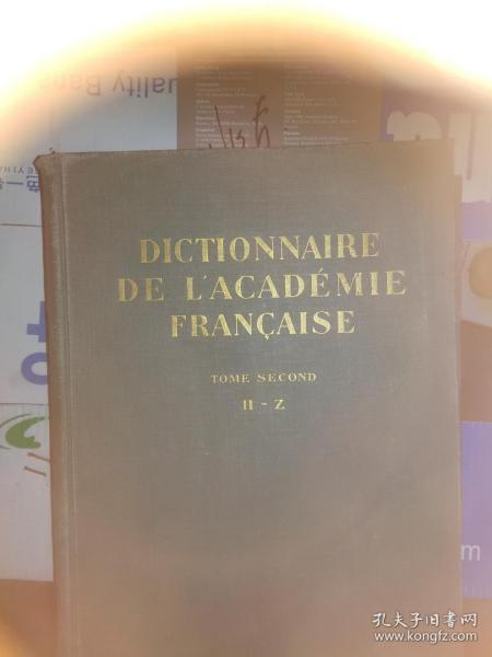 法兰西学院词典 第一卷 第二卷  DICTIONNAIRE DE LACADEMIE FRANCAISE