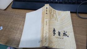 李自成第二卷中冊