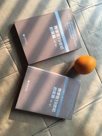 数学在19世纪的发展(第一卷第二卷全两册)