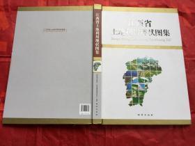 江西省土地利用现状图集
