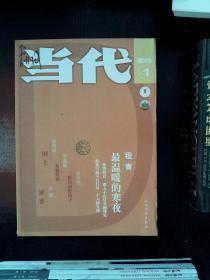 当代 长篇小说选刊 2013.1.