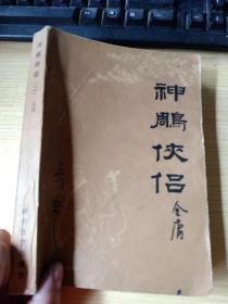 神雕俠侶 時代文藝出版社  二