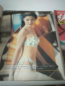 广东电视周刊 135(韩玉芬彩页)