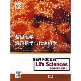 基因组学.转录组学与代谢组学