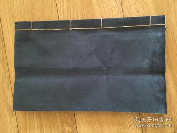 米襄阳行书 1915年商务印书馆 包 挂刷