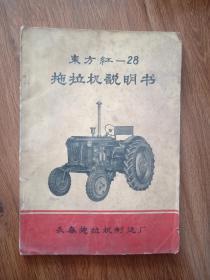 东方红-28拖拉机说明书