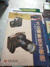 大众摄影技艺教程