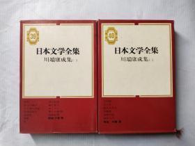 日本文學全集39 40:川端康成集 一 二 2冊和售【日本原版盒裝精裝本】