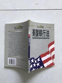 美国银行法丛书:美国银行法