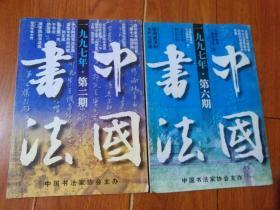 中国书法(1997年第2,6期)2本合售【货号:厅1-19】自然旧。正版。详见书影。