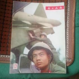 越南画报1973-175