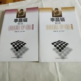 李昌镐精讲围棋手筋(第5卷)