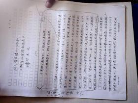 日人青宝楼小川浩和《新订北宋符合泉志》【编号:T 8】