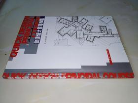 建筑规划景观专业考研应试备战策略精解丛书: 快速设计原理教程