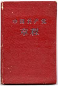 1957年【中国共产党章程】64开精装本