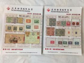 远东邮票 钱币拍卖 -----    2019年夏季拍卖目录,2019年秋季拍卖目录 。  共2本