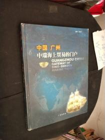 中国广州:中瑞海上贸易的门户: