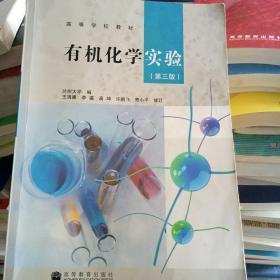 高等学校教材:有机化学实验(第3版)