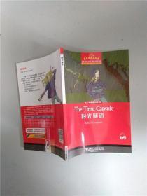 黑布林英语阅读:时光隧道
