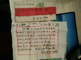 """民国时期""""黄县至奉天""""邮封"""